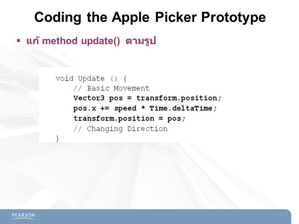 Coding the Apple Picker Prototype  แก้ method update() ตามรูป
