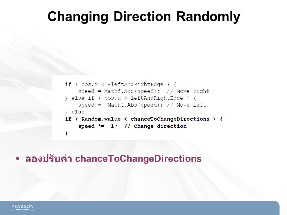 Changing Direction Randomly  ลองปรับค่า chanceToChangeDirections