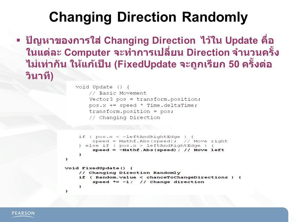 Changing Direction Randomly  ปัญหาของการใส่ Changing Direction ไว้ใน Update คื่อ ในแต่ละ Computer จะทำการเปลี่ยน Direction จำนวนครั้ง ไม่เท่ากัน ให้แ