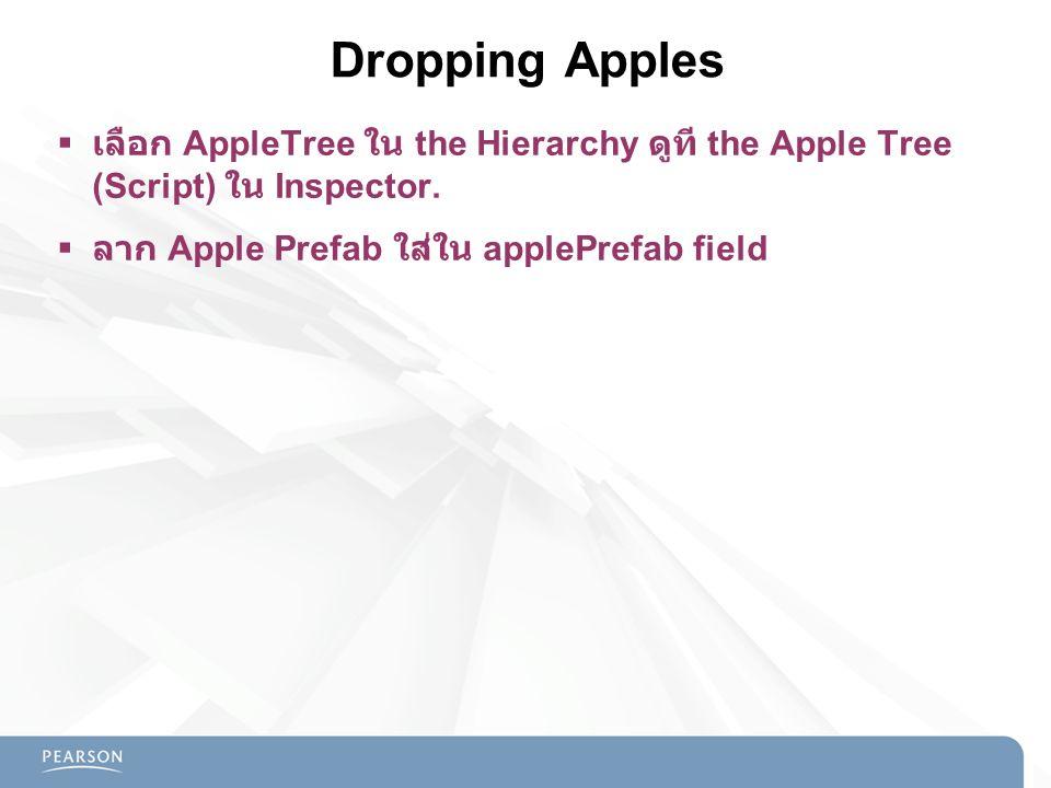 Dropping Apples  เลือก AppleTree ใน the Hierarchy ดูที the Apple Tree (Script) ใน Inspector.  ลาก Apple Prefab ใส่ใน applePrefab field