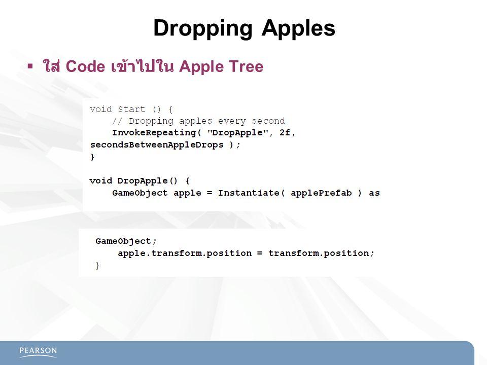 Dropping Apples  ใส่ Code เข้าไปใน Apple Tree