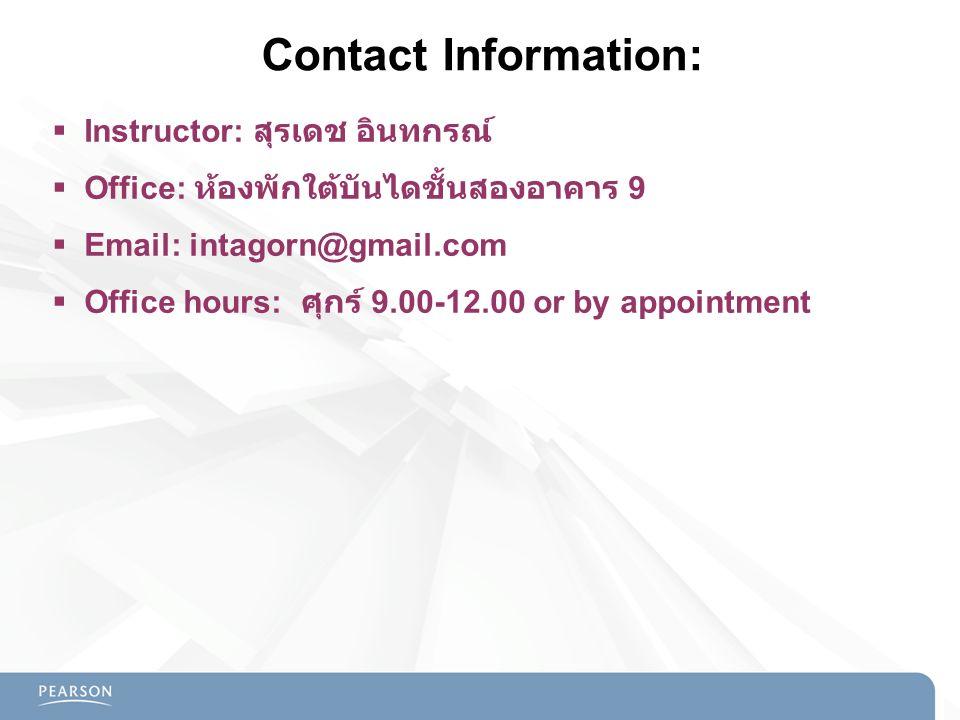 Contact Information:  Instructor: สุรเดช อินทกรณ์  Office: ห้องพักใต้บันไดชั้นสองอาคาร 9  Email: intagorn@gmail.com  Office hours: ศุกร์ 9.00-12.0