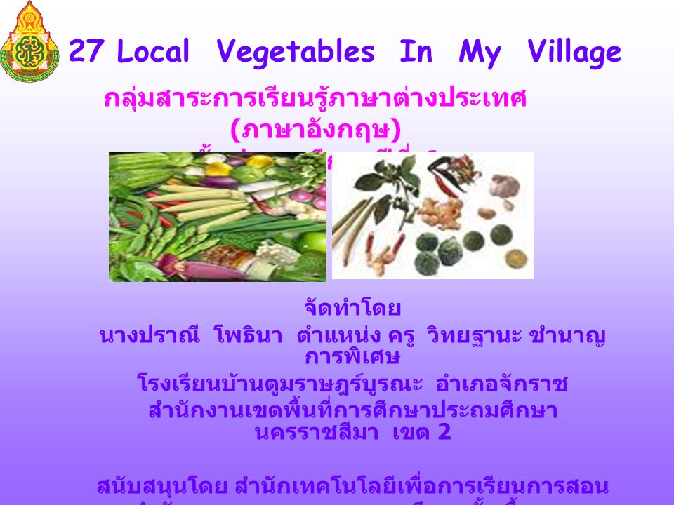 Bamboo Shoots (Nor Mai) are used in some Thai curries and a special Isaan curry called Gang Nor Mai.
