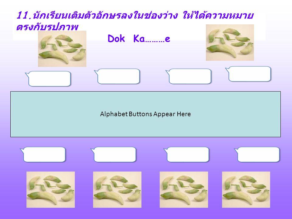 Alphabet Buttons Appear Here 11. นักเรียนเติมตัวอักษรลงในช่องว่าง ให้ได้ความหมาย ตรงกับรูปภาพ Dok Ka………e