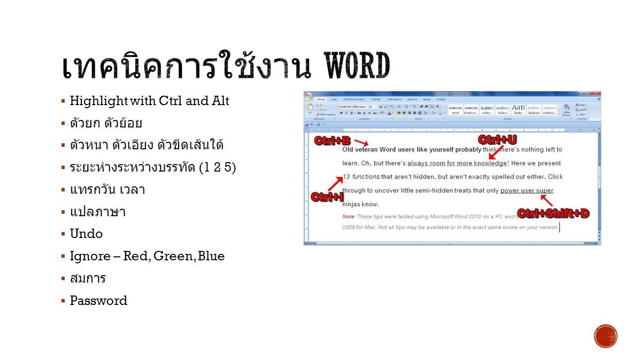  Highlight with Ctrl and Alt  ตัวยก ตัวย้อย  ตัวหนา ตัวเอียง ตัวขีดเส้นใต้  ระยะห่างระหว่างบรรทัด (1 2 5)  แทรกวัน เวลา  แปลภาษา  Undo  Ignore – Red, Green, Blue  สมการ  Password
