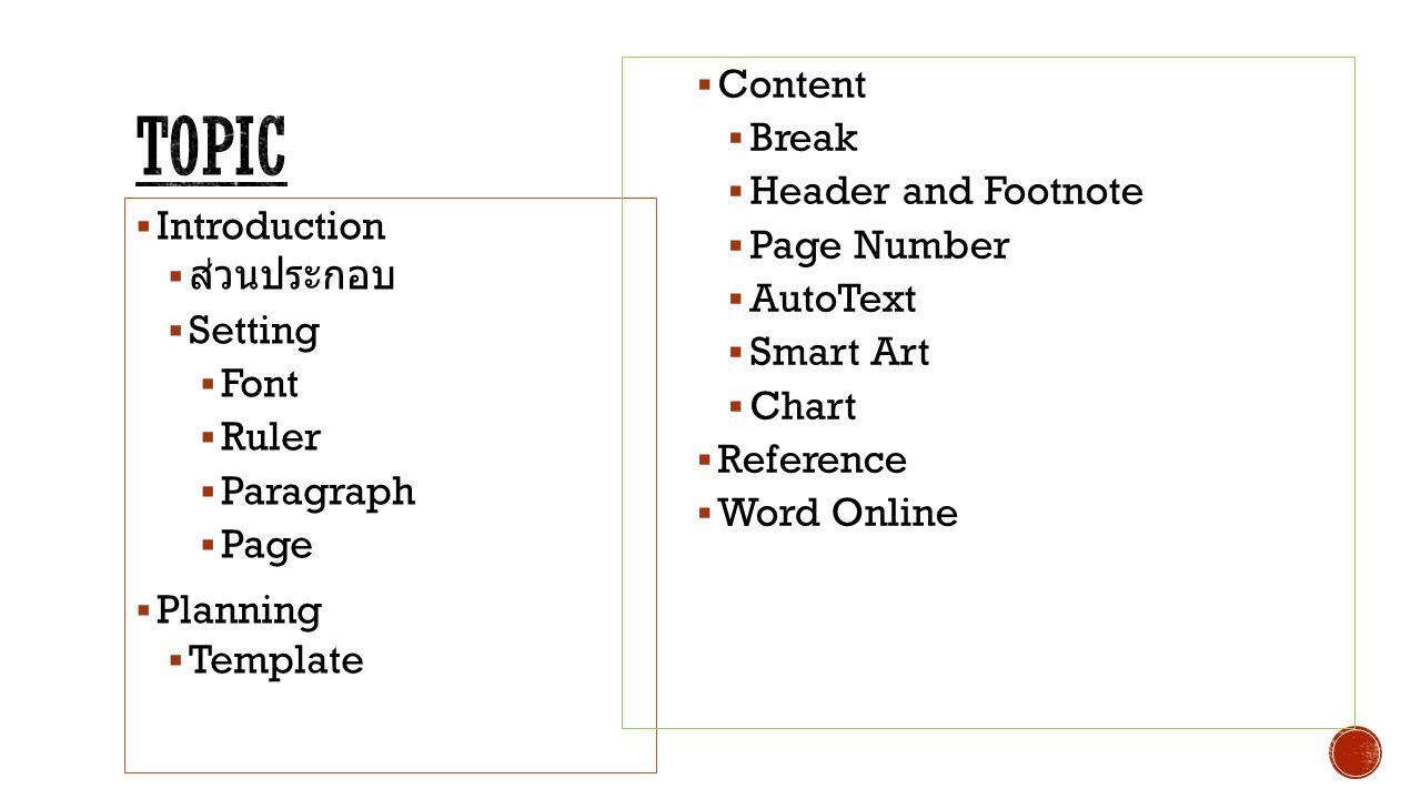  AutoText  Smart Art VS Chart