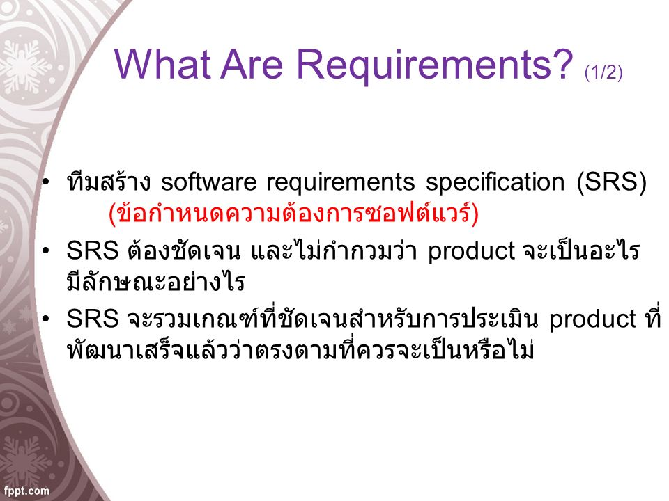 What Are Requirements.