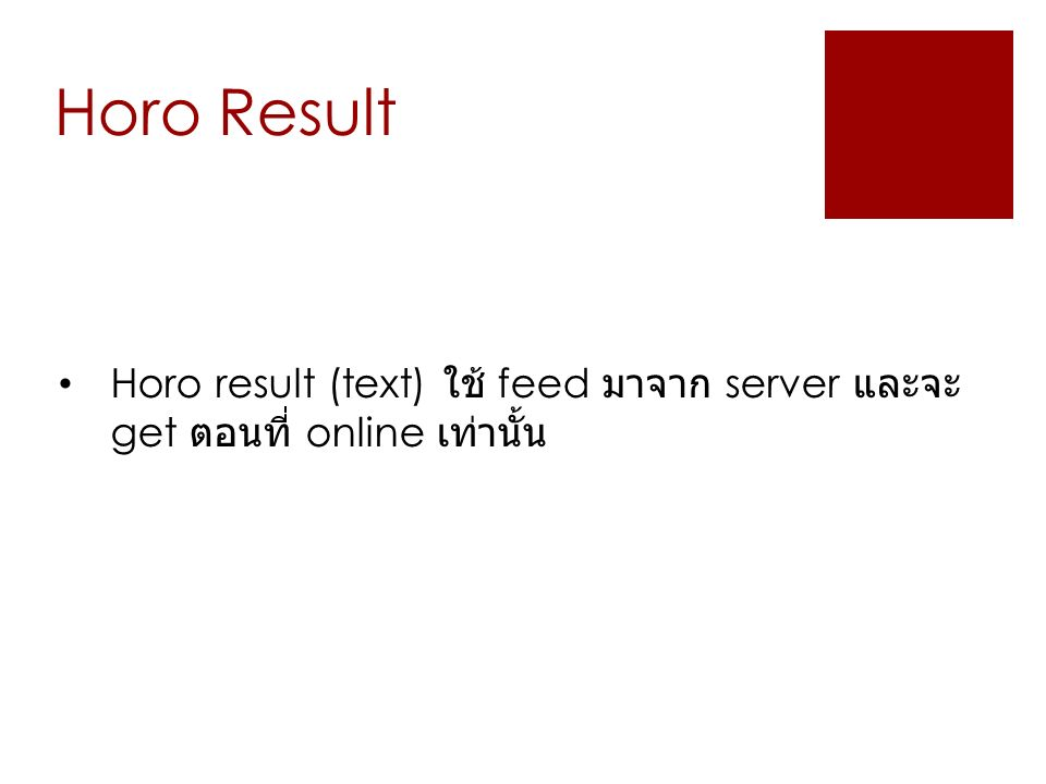 Horo Result Horo result (text) ใช้ feed มาจาก server และจะ get ตอนที่ online เท่านั้น