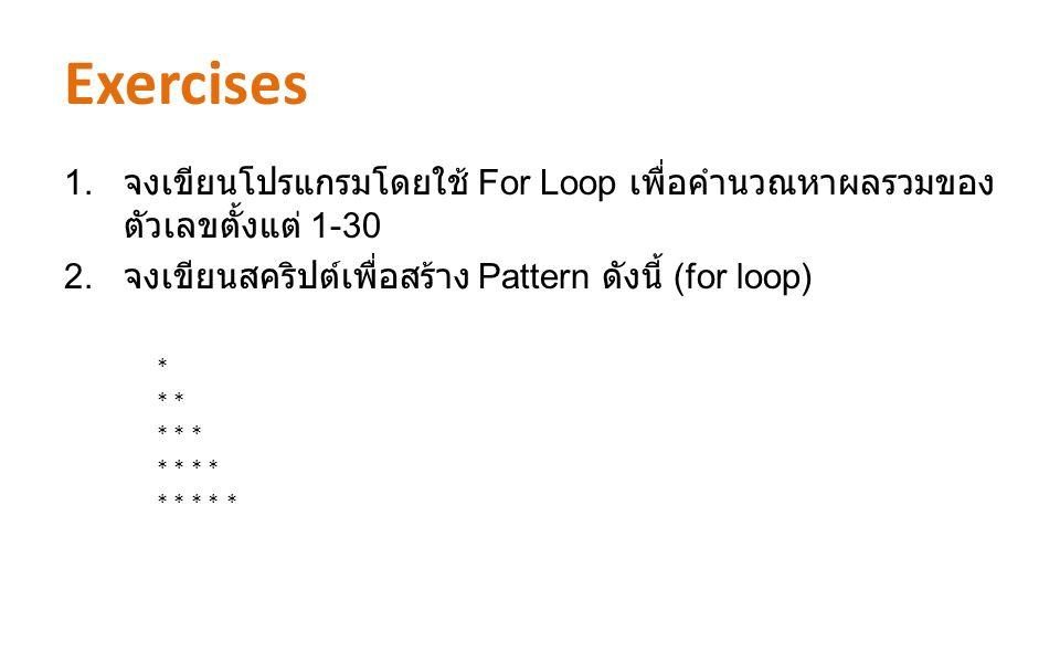 Exercises 1. จงเขียนโปรแกรมโดยใช้ For Loop เพื่อคำนวณหาผลรวมของ ตัวเลขตั้งแต่ 1-30 2.