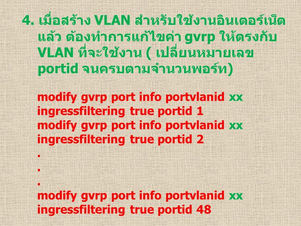 4. เมื่อสร้าง VLAN สำหรับใช้งานอินเตอร์เน็ต แล้ว ต้องทำการแก้ไขค่า gvrp ให้ตรงกับ VLAN ที่จะใช้งาน ( เปลี่ยนหมายเลข portid จนครบตามจำนวนพอร์ท) modify
