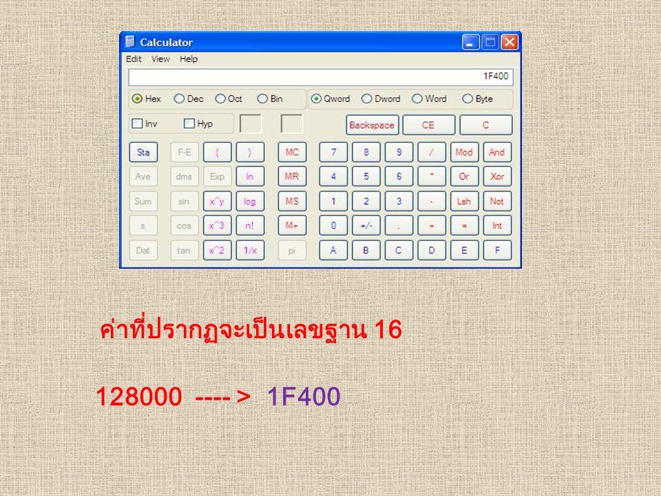 ค่าที่ปรากฏจะเป็นเลขฐาน 16 128000 ---- > 1F400