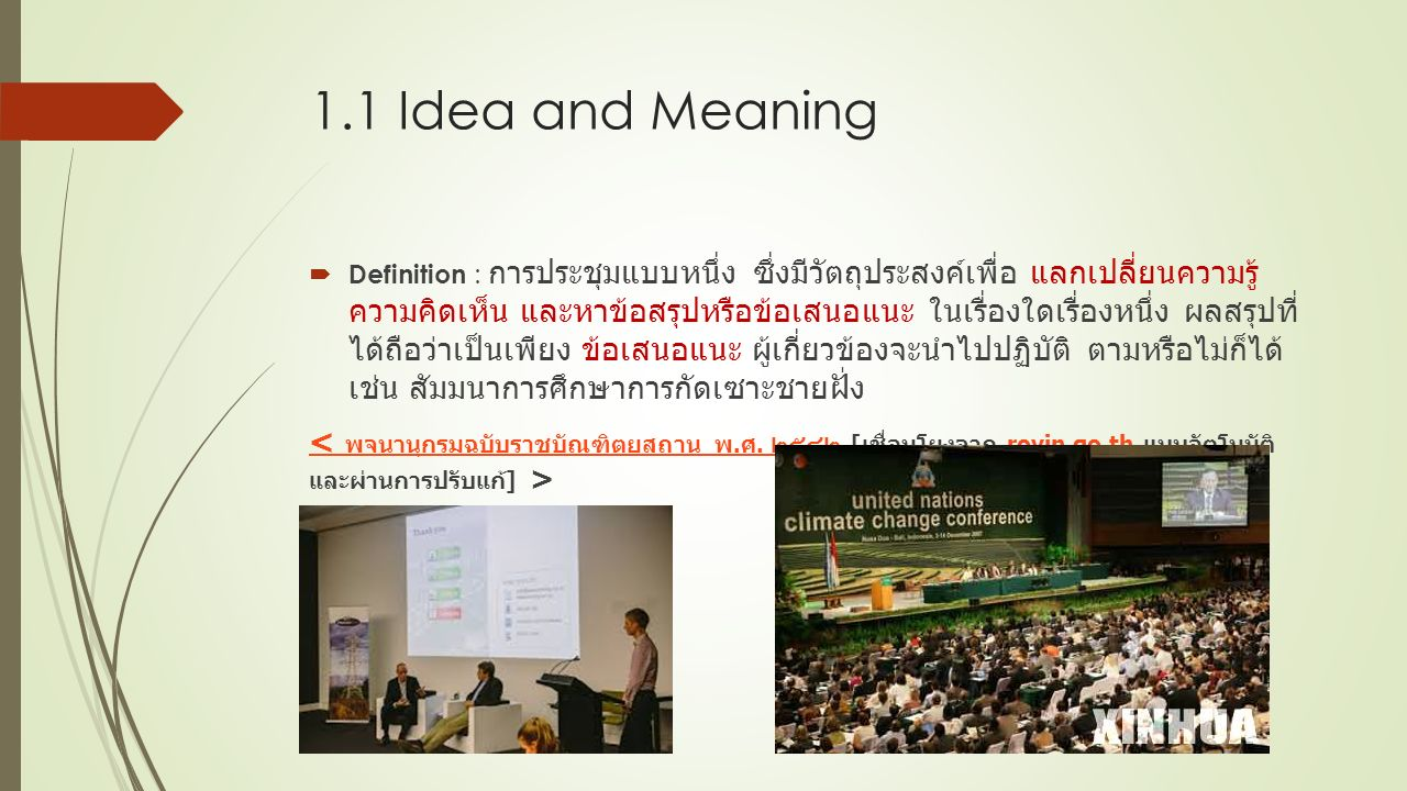 1.2 Objective Message information knowledge opinion / proposal model / method …..