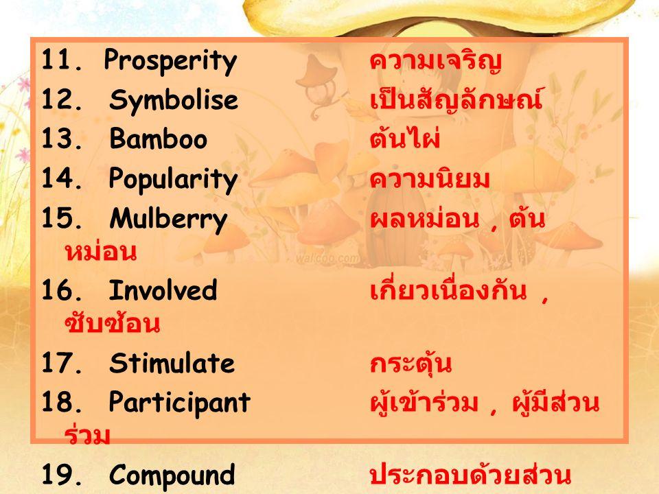 11. Prosperity ความเจริญ 12. Symbolise เป็นสัญลักษณ์ 13.