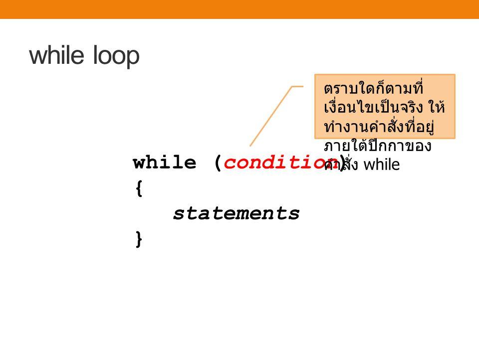 while loopThe output i = 5; while (i > 0) { cout << i << ; i--; } 5 4 3 2 1
