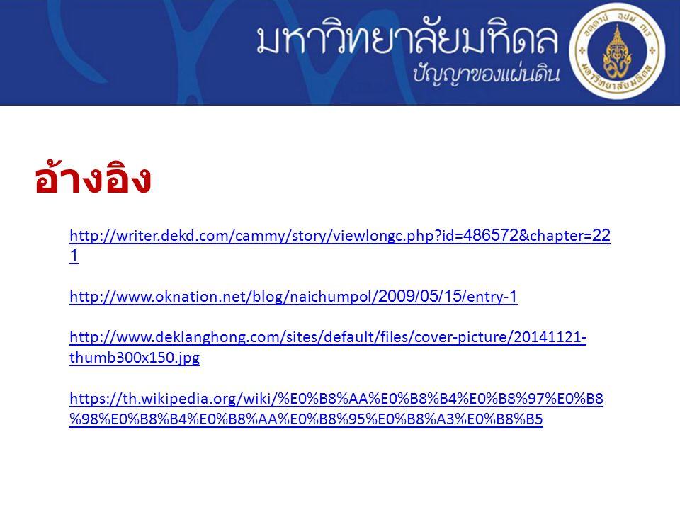 อ้างอิง http://writer.dekd.com/cammy/story/viewlongc.php?id=486572&chapter=22 1 http://www.oknation.net/blog/naichumpol/2009/05/15/entry-1 http://www.deklanghong.com/sites/default/files/cover-picture/20141121- thumb300x150.jpg https://th.wikipedia.org/wiki/%E0%B8%AA%E0%B8%B4%E0%B8%97%E0%B8 %98%E0%B8%B4%E0%B8%AA%E0%B8%95%E0%B8%A3%E0%B8%B5