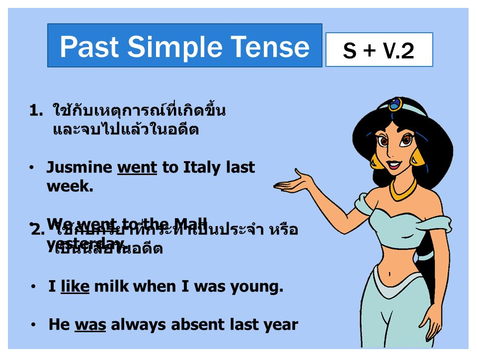 Past Simple Tense 1. ใช้กับเหตุการณ์ที่เกิดขึ้น และจบไปแล้วในอดีต Jusmine went to Italy last week.