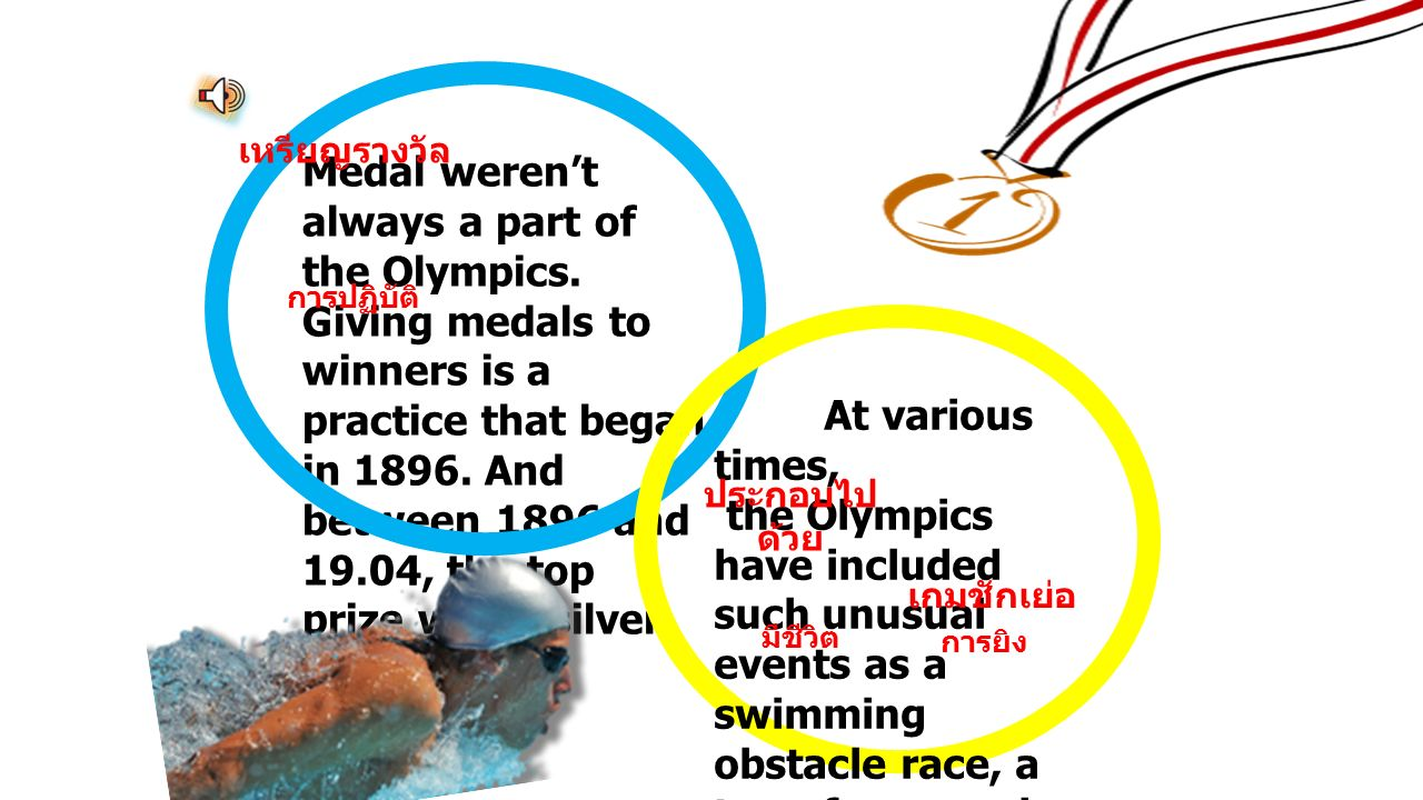 1 Medal weren't always a part of the Olympics.