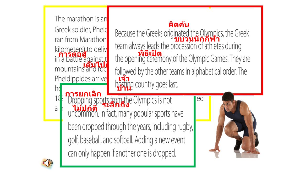 1 The youngest person that has ever competed in the Olympics was Dimitros Loundras, a ten- year-old gymnast on the 1896 Greek gymnastics team.