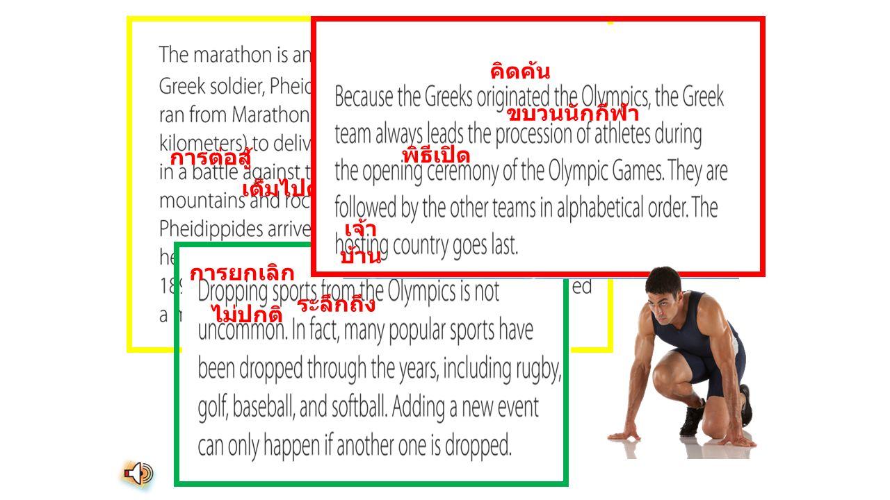 1 The Greek team always goes last the procession of athletes True False