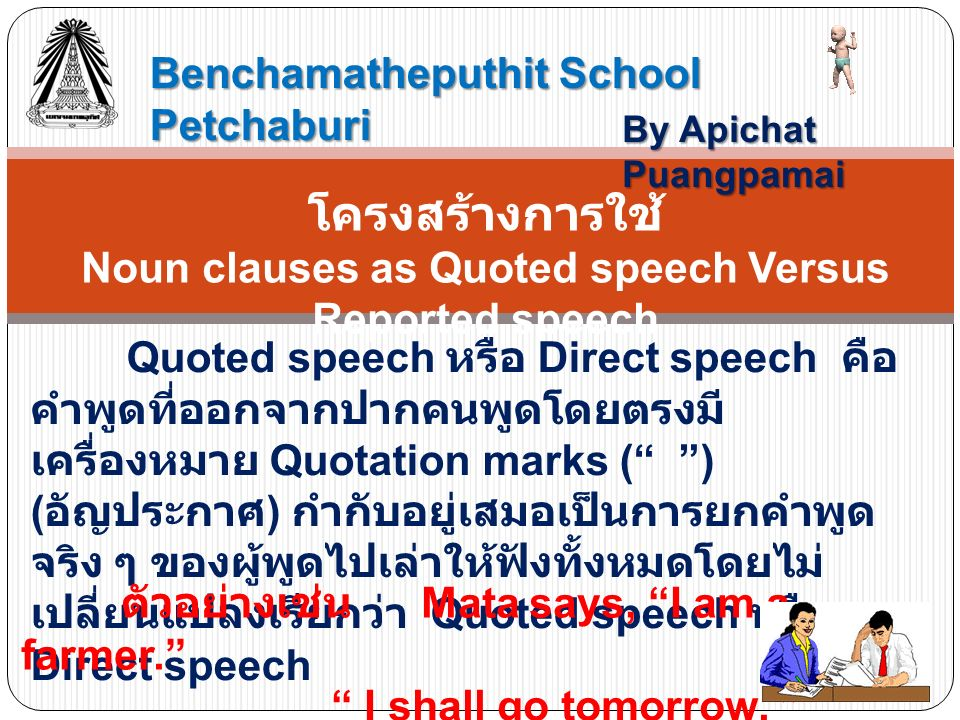 Benchamatheputhit School Petchaburi By Apichat Puangpamai โครงสร้างการใช้ Noun clauses as Quoted speech Versus Reported speech Quoted speech หรือ Dire