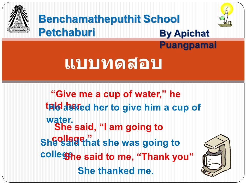 Benchamatheputhit School Petchaburi By Apichat Puangpamai Give me a cup of water, he told her.