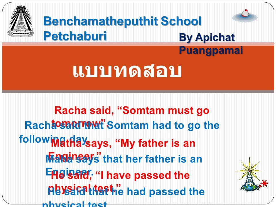 Benchamatheputhit School Petchaburi By Apichat Puangpamai Racha said, Somtam must go tomorrow .