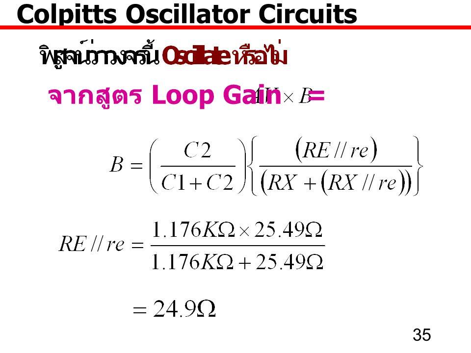 35 Colpitts Oscillator Circuits จากสูตร Loop Gain =