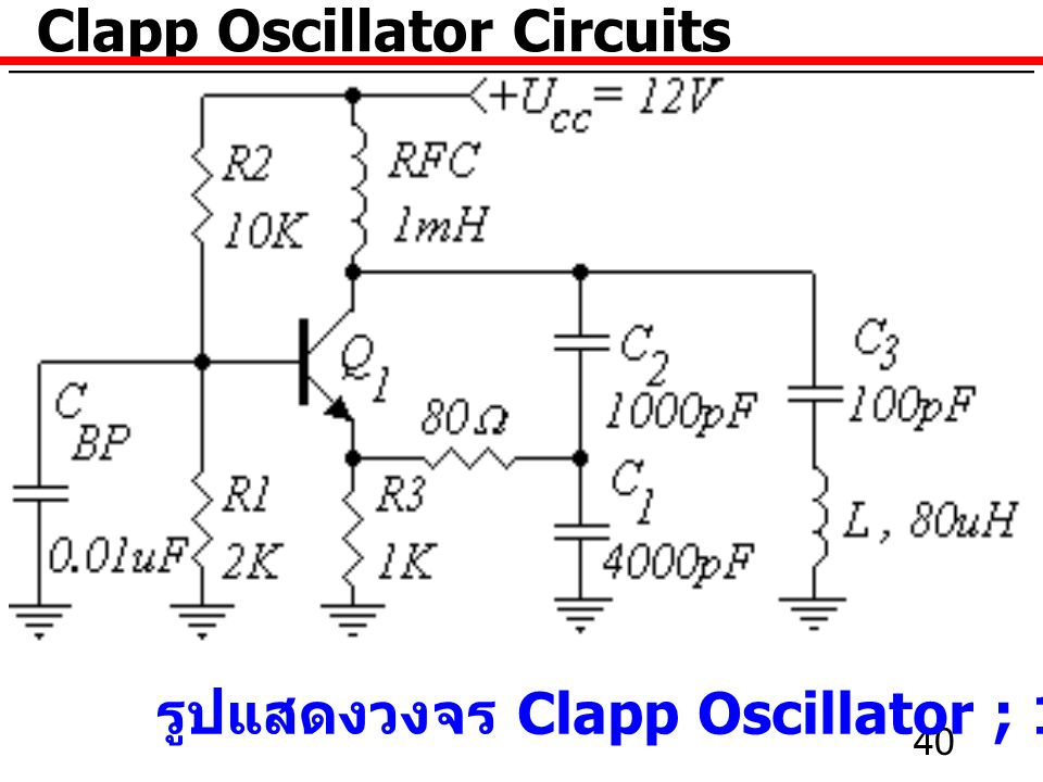 40 Clapp Oscillator Circuits รูปแสดงวงจร Clapp Oscillator ; 1.89 MHz