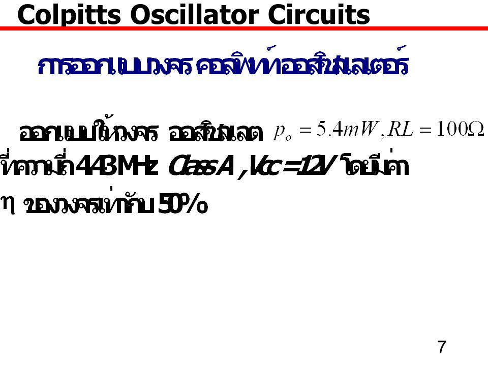 18 Colpitts Oscillator Circuits การแปลงวงจร RC อนุกรม เป็น RC ขนาน