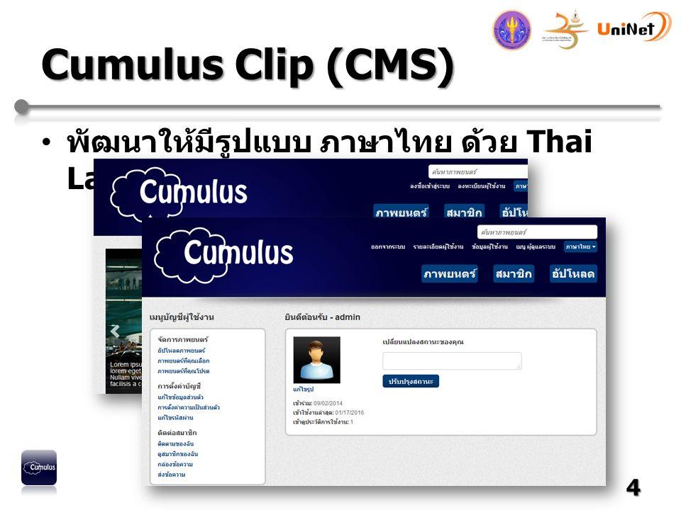 Cumulus Clip (CMS) พัฒนาให้มีรูปแบบ ภาษาไทย ด้วย Thai Language Packs 4