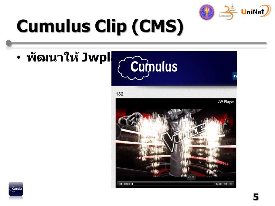 Cumulus Clip (CMS) พัฒนาให้ Jwplayer 6.1 5