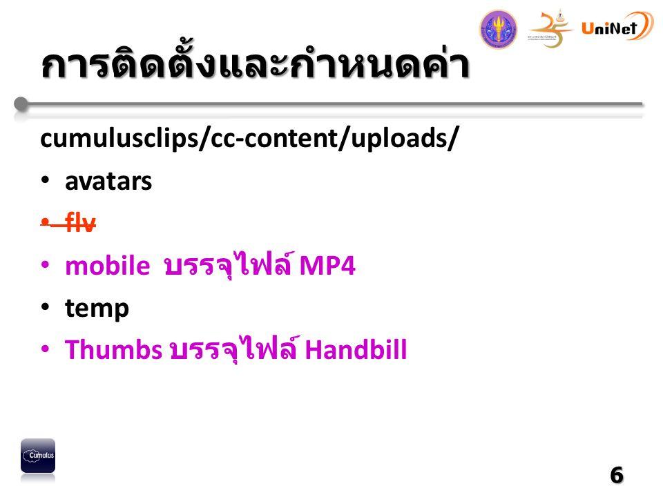 การติดตั้งและกำหนดค่า cumulusclips/cc-content/uploads/ avatars flv mobile บรรจุไฟล์ MP4 temp Thumbs บรรจุไฟล์ Handbill 6
