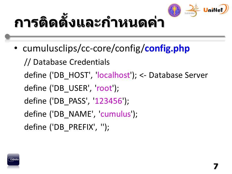 การติดตั้งและกำหนดค่า cumulusclips/cc- content/themes/cumulus/play.tpl.......
