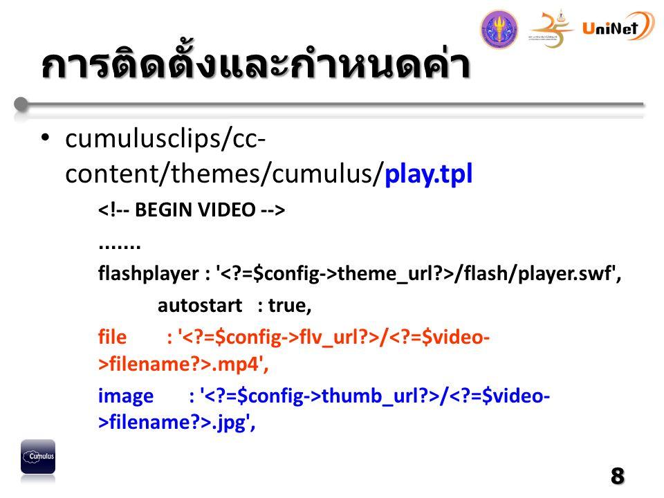 การติดตั้งและกำหนดค่า cumulusclips/cc- content/themes/cumulus/play.tpl....... flashplayer : ' theme_url?>/flash/player.swf', autostart : true, file :