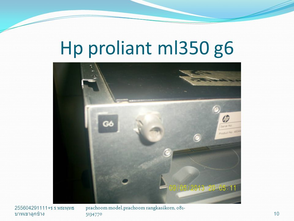 Hp proliant ml350 g6 255604291111+ ร. ร.