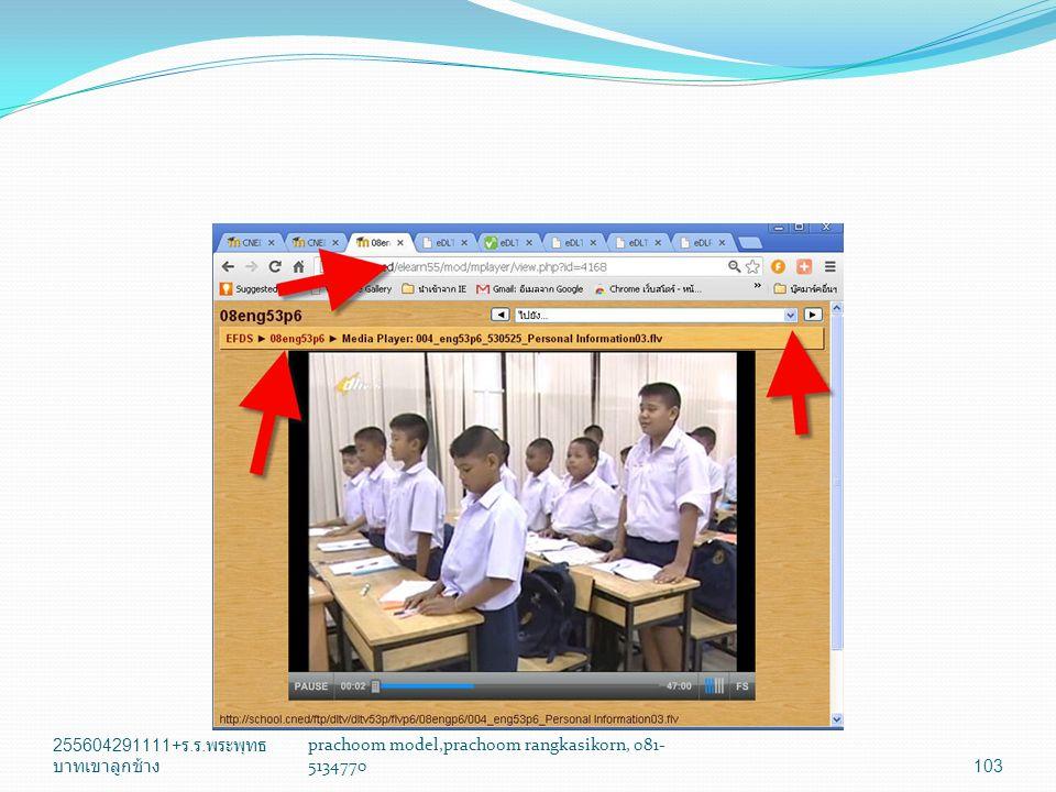 255604291111+ ร. ร. พระพุทธ บาทเขาลูกช้าง prachoom model,prachoom rangkasikorn, 081- 5134770103
