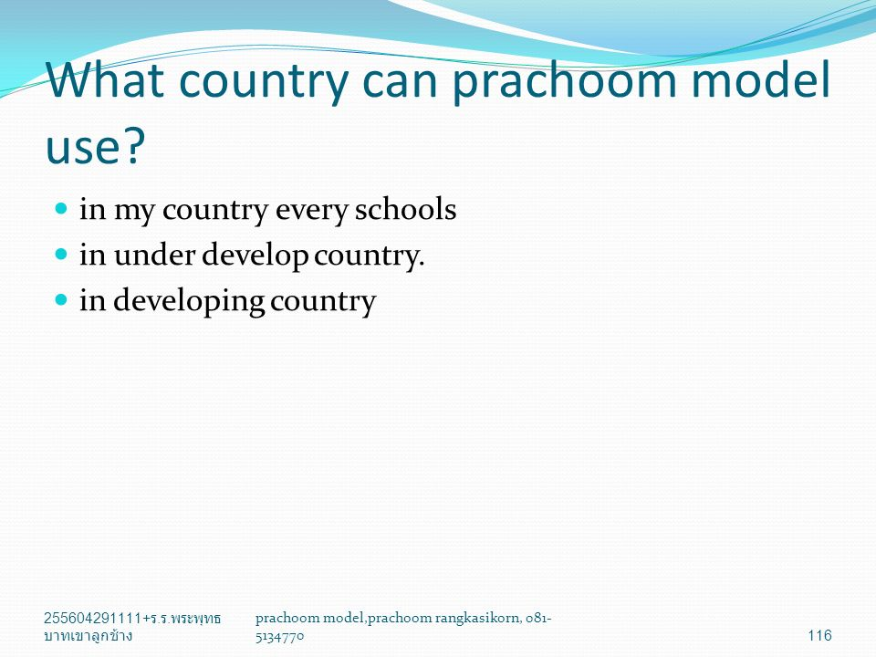 What country can prachoom model use? in my country every schools in under develop country. in developing country 255604291111+ ร. ร. พระพุทธ บาทเขาลูก