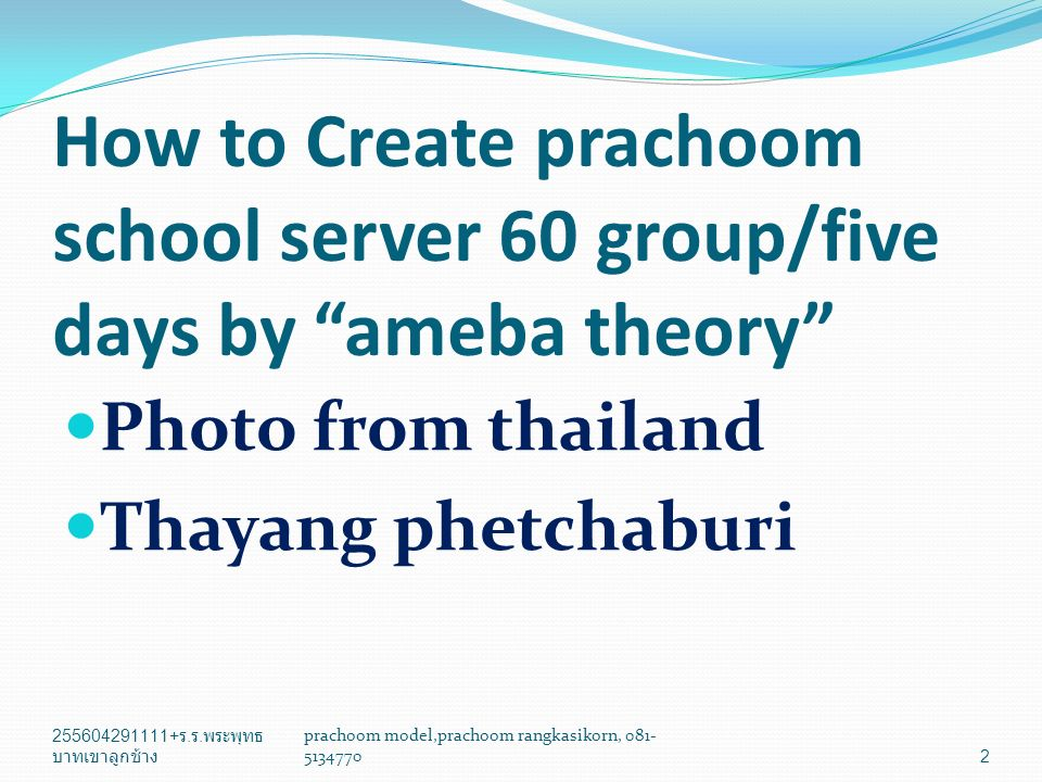 How to Create prachoom school server 60 group/five days by ameba theory Photo from thailand Thayang phetchaburi 255604291111+ ร.