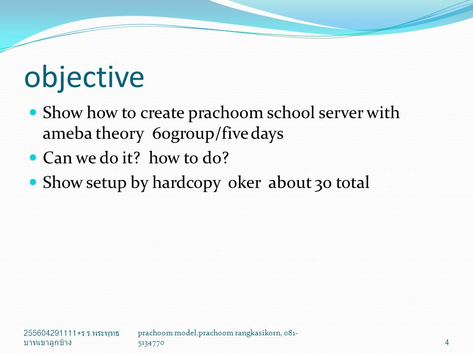 objective Show how to create prachoom school server with ameba theory 60group/five days Can we do it? how to do? Show setup by hardcopy oker about 30