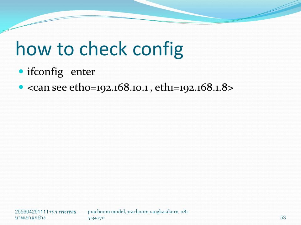 how to check config ifconfig enter 255604291111+ ร.