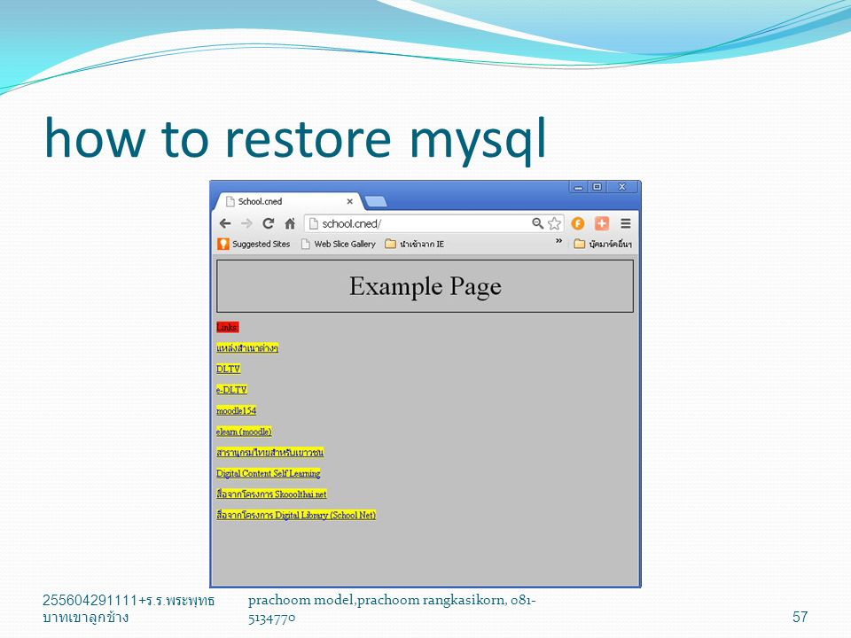 how to restore mysql 255604291111+ ร. ร.