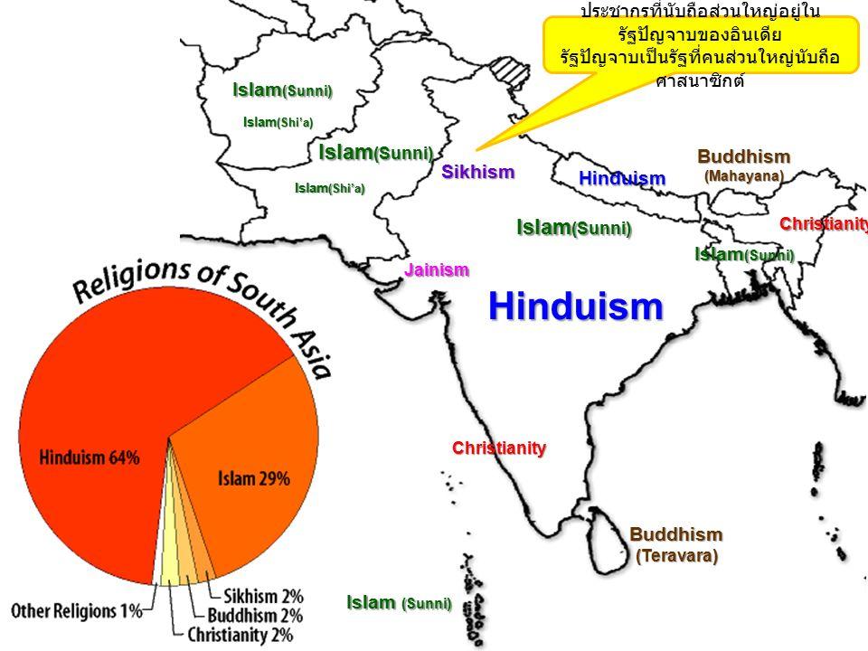 Hinduism Buddhism (Teravara) Christianity Sikhism Islam (Sunni) Hinduism Buddhism (Mahayana) Jainism Islam (Shi'a) Christianity ประชากรที่นับถือส่วนใหญ่อยู่ใน รัฐปัญจาบของอินเดีย รัฐปัญจาบเป็นรัฐที่คนส่วนใหญ่นับถือ ศาสนาซิกต์