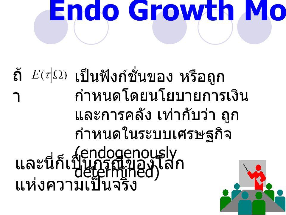 ถ้ า เป็นฟังก์ชั่นของ หรือถูก กำหนดโดยนโยบายการเงิน และการคลัง เท่ากับว่า ถูก กำหนดในระบบเศรษฐกิจ (endogenously determined) และนี่ก็เป็นกรณีของโลก แห่งความเป็นจริง Endo Growth Model (5)