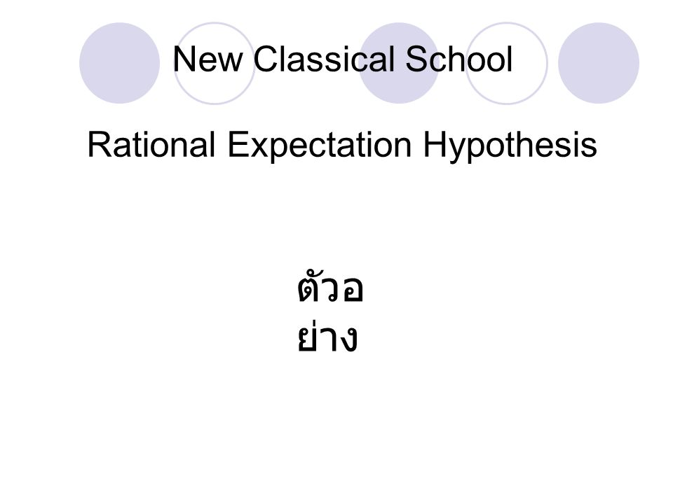 New Classical School Rational Expectation Hypothesis ตัวอ ย่าง