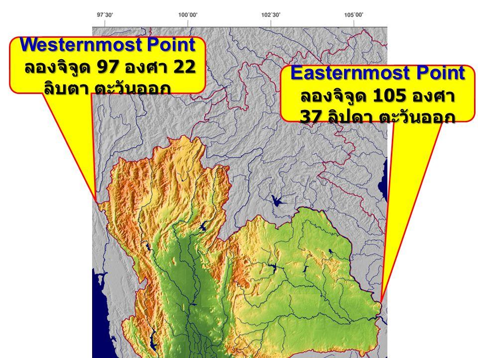 Easternmost Point ลองจิจูด 105 องศา 37 ลิปดา ตะวันออก Westernmost Point ลองจิจูด 97 องศา 22 ลิบตา ตะวันออก