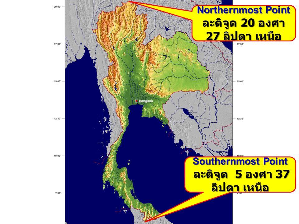 Northernmost Point ละติจูด 20 องศา 27 ลิปดา เหนือ Southernmost Point ละติจูด 5 องศา 37 ลิปดา เหนือ