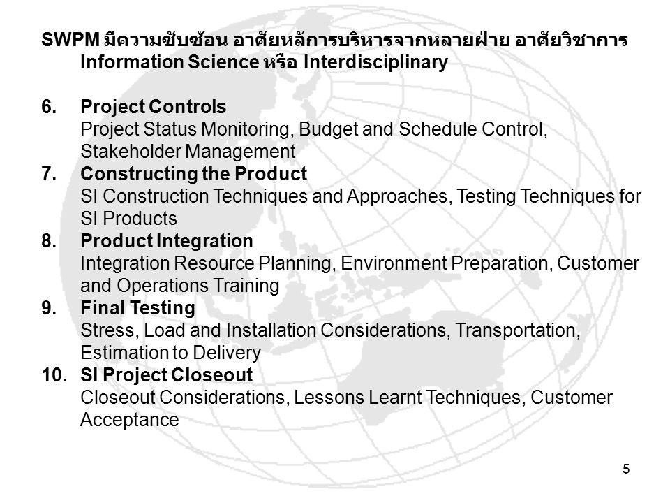 5 SWPM มีความซับซ้อน อาศัยหลัการบริหารจากหลายฝ่าย อาศัยวิชาการ Information Science หรือ Interdisciplinary 6.Project Controls Project Status Monitoring