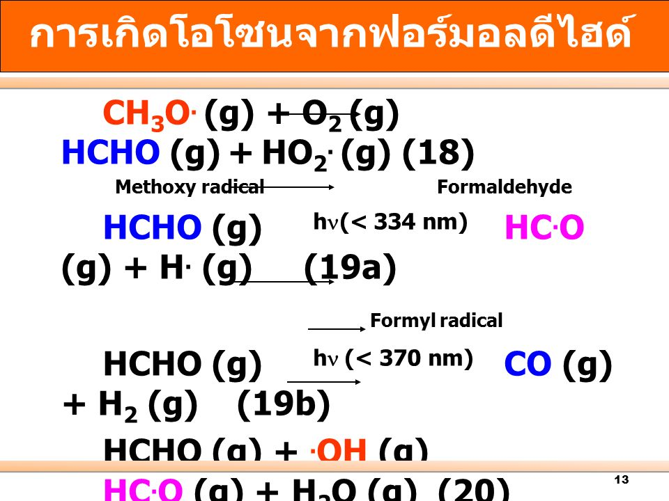 13 CH 3 O. (g) + O 2 (g) HCHO (g) + HO 2. (g) (18) Methoxy radicalFormaldehyde HCHO (g) h (< 334 nm) HC. O (g) + H. (g) (19a) Formyl radical HCHO (g)