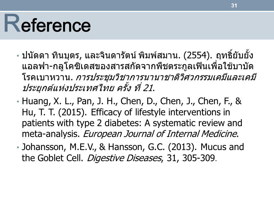 32 I nsulin ที่มา : http://biochem.md.chula.ac.th/Data/Endocrine%20for%20upload/Endocrine%20pancre as.pdf กลไกการกระตุ้น beta cells ให้หลั่ง insulin โดยกลูโคส