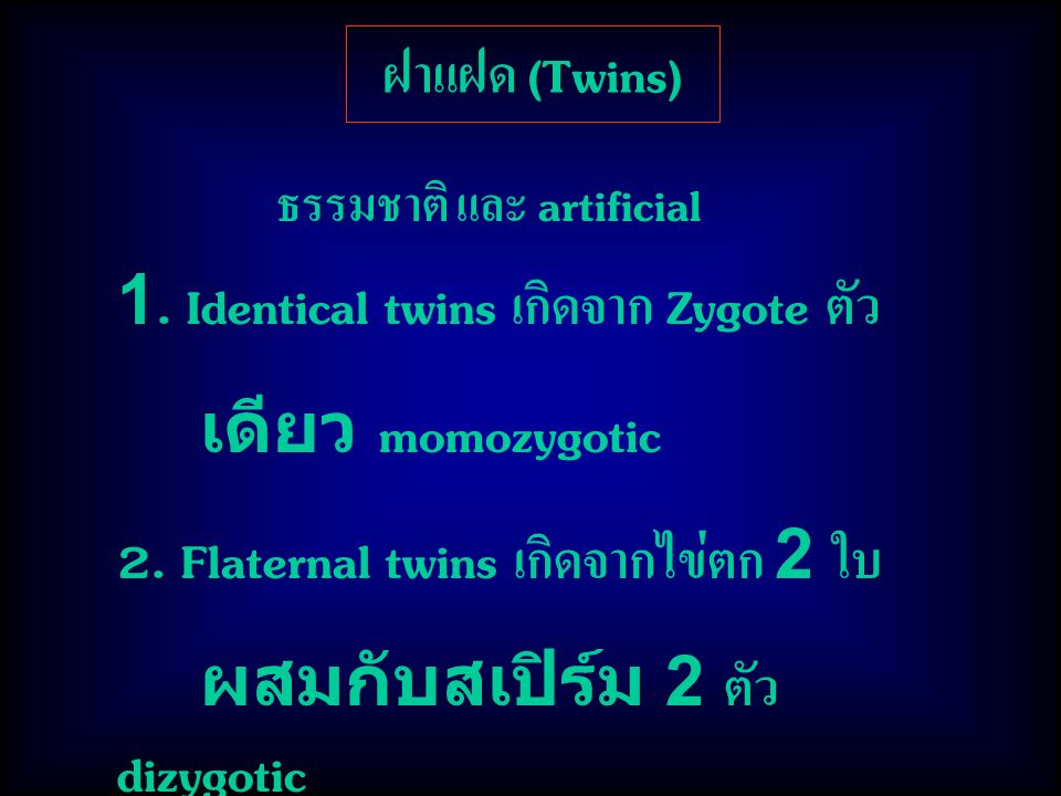 Cellular and molecular basis of morphogenesis and differentiation 1) การเปลี่ยนแปลงรูปร่าง ขึ้นกับ การ เปลี่ยนแปลงของ cell shape, position, adhesion 2) Cytplasmic determinants 3) Cell-cell induction